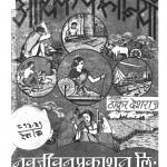 Arthik Kahaniyan by ठाकुर देशराज - Thakur Deshraj