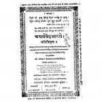 Athrvved Bhashye by Kshemakarandas Trivedi - क्षेमकरणदास त्रिवेदी