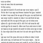 Bharat Ka Bhavishya by आचार्य श्री रजनीश ( ओशो ) - Acharya Shri Rajneesh (OSHO)