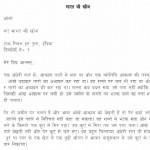 Bharat Ki Khoj by आचार्य श्री रजनीश ( ओशो ) - Acharya Shri Rajneesh (OSHO)
