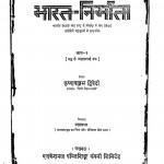 Bharat-nirmata-1 by कृष्ण बल्लभ द्विवेदी - Krishn Ballabh Dwivedi