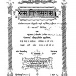 Bhram Vidhvansnam by श्रीमद् जयाचार्य - Shrimad Jayacharya