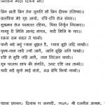 Birhini Mandir Diyana Bar by आचार्य श्री रजनीश ( ओशो ) - Acharya Shri Rajneesh (OSHO)