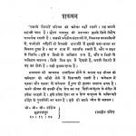Chalti Pitari by पं० रामदीन पांडेय - Pandit Ramdeen Pandey