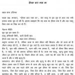 Deepak Bara Nam Ka by आचार्य श्री रजनीश ( ओशो ) - Acharya Shri Rajneesh (OSHO)