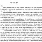 Dekh Kabira Roya by आचार्य श्री रजनीश ( ओशो ) - Acharya Shri Rajneesh (OSHO)