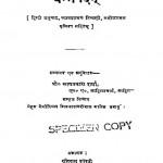 Dhammpadam by प्रो सत्यप्रकाश शर्मा - Prof Satyaprakash Sharma