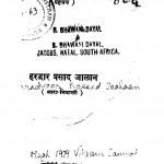 Dharakat Soom by हरद्वार प्रसाद - Hardwar Prasad