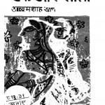 Ek Aur Sita by आलम शाह खान - Alam Shah Khan