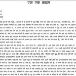 Ek Ek Kadam by आचार्य श्री रजनीश ( ओशो ) - Acharya Shri Rajneesh (OSHO)