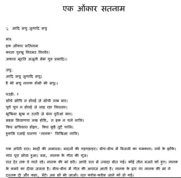 Ek Omkar Satnam by आचार्य श्री रजनीश ( ओशो ) - Acharya Shri Rajneesh (OSHO)