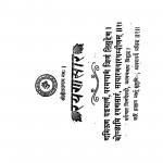 Gommatsar by खूबचंद्र जैन - Khoobchandra Jain