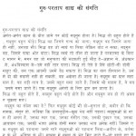 Guru Partap by आचार्य श्री रजनीश ( ओशो ) - Acharya Shri Rajneesh (OSHO)