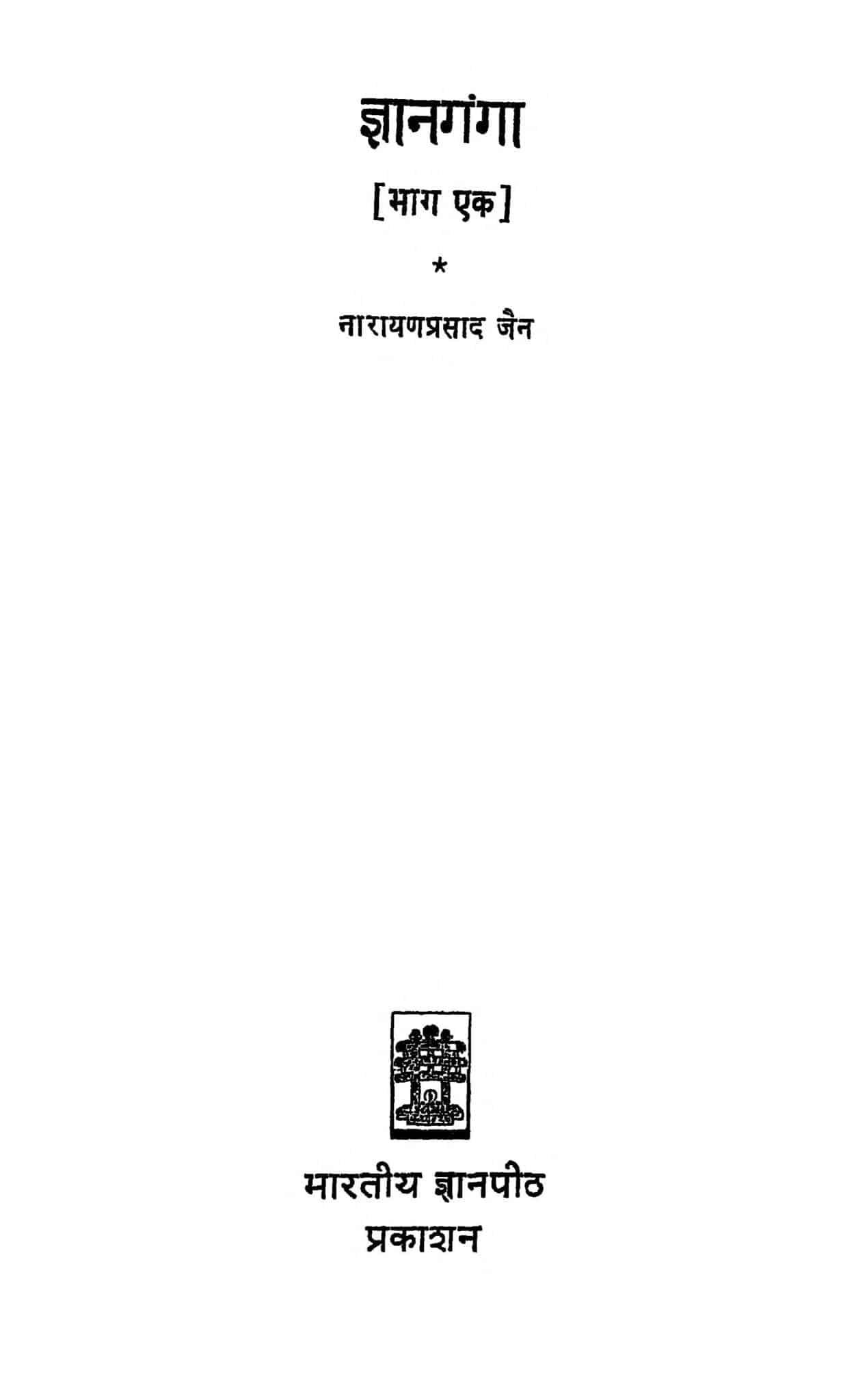 Gyan Ganga by नारायण प्रसाद जैन - Narayan Prasad Jain
