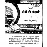 Hamare Gavon Ki Kahani by रामदास गौड़ - Ramdas Gaud