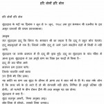 Hari Balo Hari Bol by आचार्य श्री रजनीश ( ओशो ) - Acharya Shri Rajneesh (OSHO)
