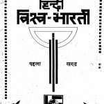 Hindi Vishv Ki Khani Part-i by कृष्ण वल्लभ द्विवेदी - Krishn Vallabh Dvivediश्रीनारायण चतुर्वेदी - Srinarayan Chaturvedi