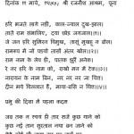 Jagat Taraiya Bhor Ki by आचार्य श्री रजनीश ( ओशो ) - Acharya Shri Rajneesh (OSHO)