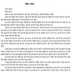 Jeevan Rahasya by आचार्य श्री रजनीश ( ओशो ) - Acharya Shri Rajneesh (OSHO)
