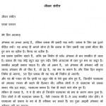 Jeevan Sangeet by आचार्य श्री रजनीश ( ओशो ) - Acharya Shri Rajneesh (OSHO)