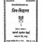 Jin Siddhant by ब्रम्चारी मूलशंकर देसाई - Bramchari Moolshankar Desai