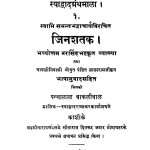 Jinshatak by लालारामजी शास्त्री - Lalaramji Shastri