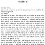 Jyon Machhali Bin Neer by आचार्य श्री रजनीश ( ओशो ) - Acharya Shri Rajneesh (OSHO)