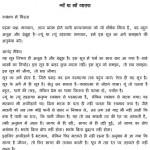 Jyun Tha Tyun Thahraya by आचार्य श्री रजनीश ( ओशो ) - Acharya Shri Rajneesh (OSHO)