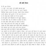 Kahe Kabir Diwana by आचार्य श्री रजनीश ( ओशो ) - Acharya Shri Rajneesh (OSHO)