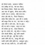 Kan Thore Kankar Ghane by आचार्य श्री रजनीश ( ओशो ) - Acharya Shri Rajneesh (OSHO)