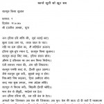 Kano Suni So Jhooth Sab by आचार्य श्री रजनीश ( ओशो ) - Acharya Shri Rajneesh (OSHO)
