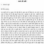 Karuna Aur Kranti by आचार्य श्री रजनीश ( ओशो ) - Acharya Shri Rajneesh (OSHO)