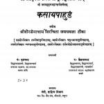 Kasaya Pahudam Xii by अज्ञात - Unknown