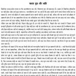 Kashta Dukh Aur Shanti by आचार्य श्री रजनीश ( ओशो ) - Acharya Shri Rajneesh (OSHO)