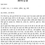Kople Phir Phoot Aayin by आचार्य श्री रजनीश ( ओशो ) - Acharya Shri Rajneesh (OSHO)