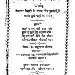 Koushalya Geetawali by शंकर लाल कौशल्य - Shankar Lal Kaushalya