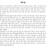 Kranti Sutra by आचार्य श्री रजनीश ( ओशो ) - Acharya Shri Rajneesh (OSHO)