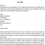 Krishna Smrati by आचार्य श्री रजनीश ( ओशो ) - Acharya Shri Rajneesh (OSHO)
