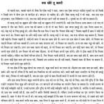 Kya Sove Tu Bawari by आचार्य श्री रजनीश ( ओशो ) - Acharya Shri Rajneesh (OSHO)