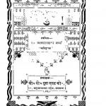 Madhup by जगत्नारायण देव शर्मा - Jagatnarayan Dev Sharma