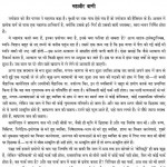 Mahavir Vani Vol 1 by आचार्य श्री रजनीश ( ओशो ) - Acharya Shri Rajneesh (OSHO)