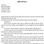 Mahavir Vani Vol 2 by आचार्य श्री रजनीश ( ओशो ) - Acharya Shri Rajneesh (OSHO)