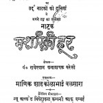 Mashariki Hoor by राधे श्याम कथावाचक - Radhe Shyam Kathavachak