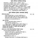 Moksha Marg Prakashak by टोडरमल - Todarmalमगनलाल जैन - Maganlal Jain