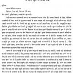 Na kano suna na aankho dekha by आचार्य श्री रजनीश ( ओशो ) - Acharya Shri Rajneesh (OSHO)
