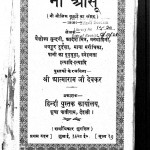 Nau Aansu by श्री आत्माराम जी - Sri Aatmaram Ji