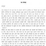 Nav Sannyas by आचार्य श्री रजनीश ( ओशो ) - Acharya Shri Rajneesh (OSHO)