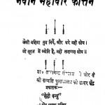 Naveen Mahaveer Kirttan by ताराचंद - Tarachand