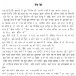 Neti Neti by आचार्य श्री रजनीश ( ओशो ) - Acharya Shri Rajneesh (OSHO)