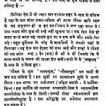Nyaya Prakash by महामहोपाध्याय गंगानाथ झा - Mahamahopadhyaya Ganganath Jha